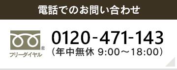 電話でのお問い合わせ フリーダイヤル 0120 471 143 年中無休 9:00~18:00