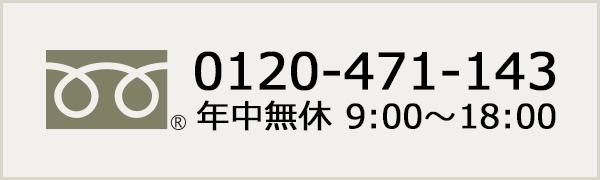 0120-471-143