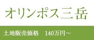 オリンポス三岳土地販売価格 140万円~