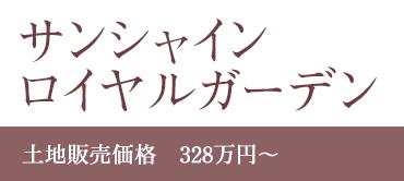 サンシャインロイヤルガーデン土地販売価格 328万円~